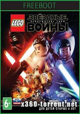LEGO Star Wars - The Force Awakens (FreeBoot) (RUS) Xbox 360