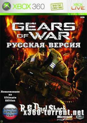 Gears Of War (FreeBoot) (GOD) (RUSSOUND) Xbox 360