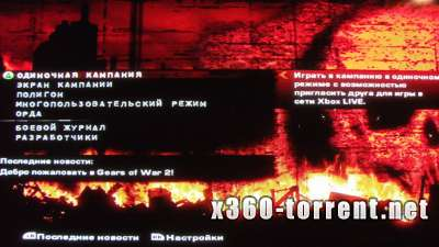 Gears of War 2 (RUS) Xbox 360