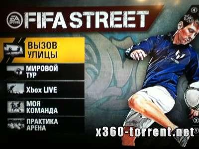 FIFA Street (FreeBoot) (GOD) (RUS) Xbox 360