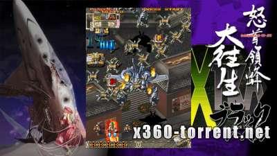 DoDonPachi Dai-Ou-Jou Black Label Extra (JAP) Xbox 360