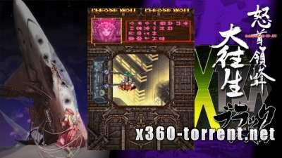 dodonpachi DAI-OU-JOU Black Label EXTRA (FreeBoot) (GOD) (JAP) Xbox 360